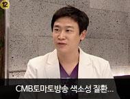 CMB토마토방송 색소성 질환과 피부탄…