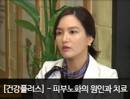 [건강플러스] - 피부노화의 원인과 …